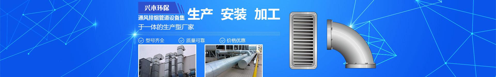 重庆白铁通风管道